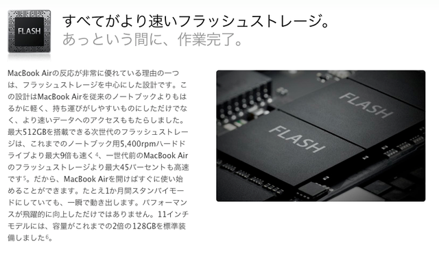 MacBook Air 2013のSSD