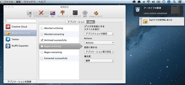 これでアプリケーション毎にGrowlの表示を変更できます
