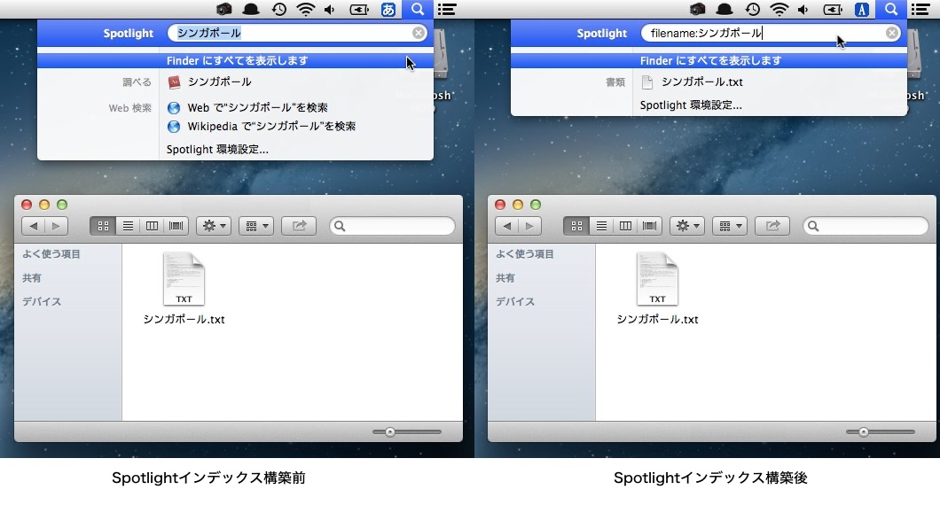 Mac OS X v10.4 TigerのSpotlight