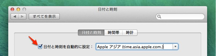 OS X 10.9 MavericksのNTP不具合