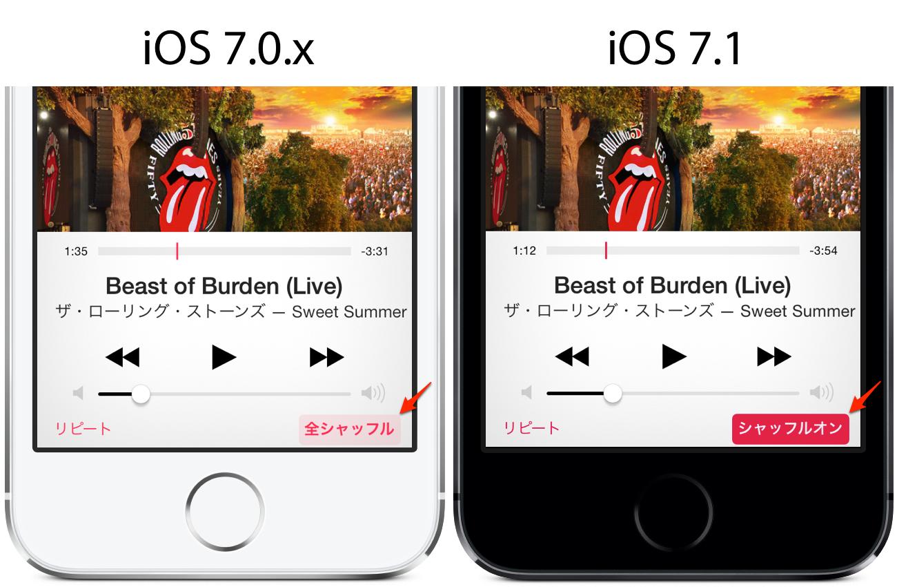 iOS7.1のミュージックアプリのボタン