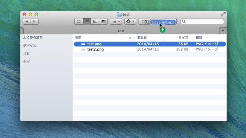「Go2Shell」をMac App Store