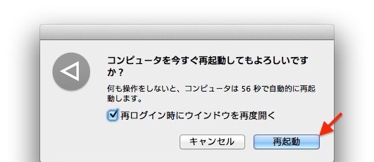OS Xを再起動