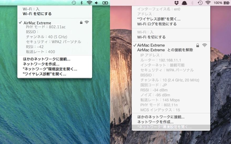 OS X 10.10 YosemiteのWi-Fi
