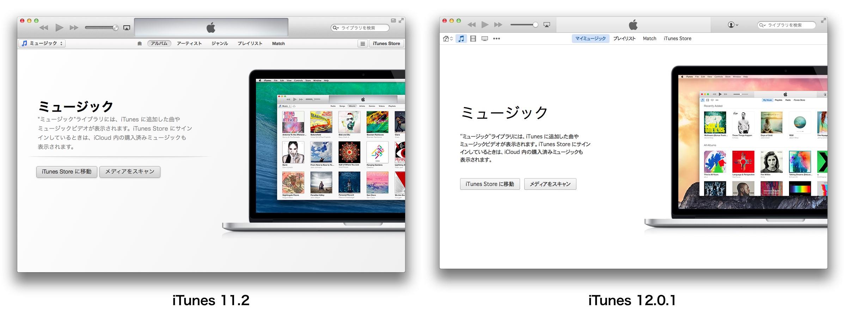 iTunes v11とv12のミュージック