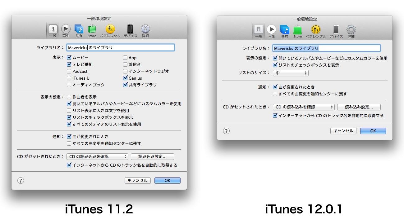iTunes v11とv12の環境設定