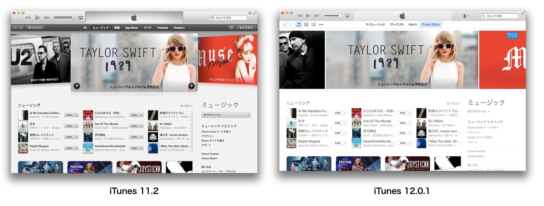 iTunes v11とv12のストア