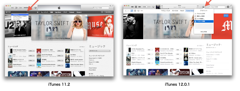 iTunes v11とv12のアカウント