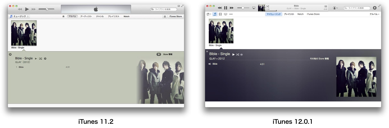 iTunes v11とv12のアートワーク