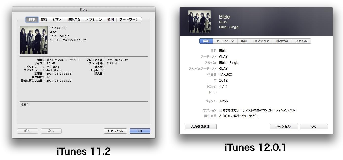 iTunes v11とv12の情報ウィンドウ