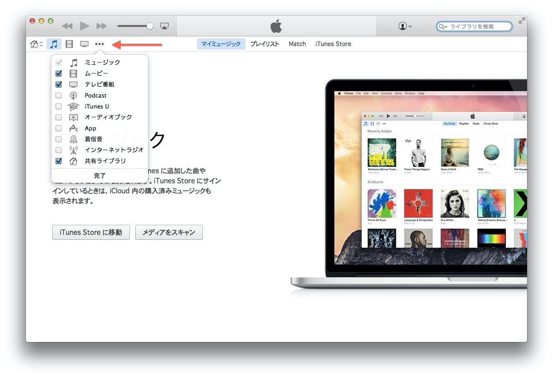 iTunes v12のメインウィンドウ