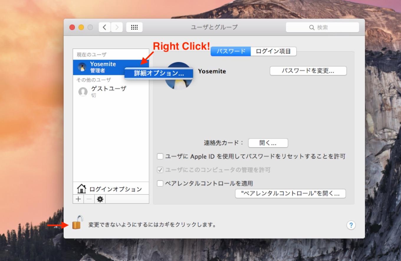 macOSのユーザー名変更方法1