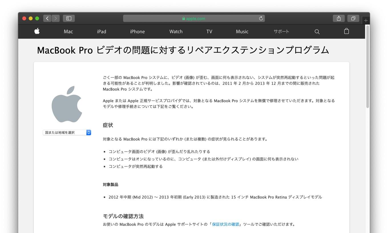 MacBook Pro ビデオの問題に対するリペアエクステンションプログラム