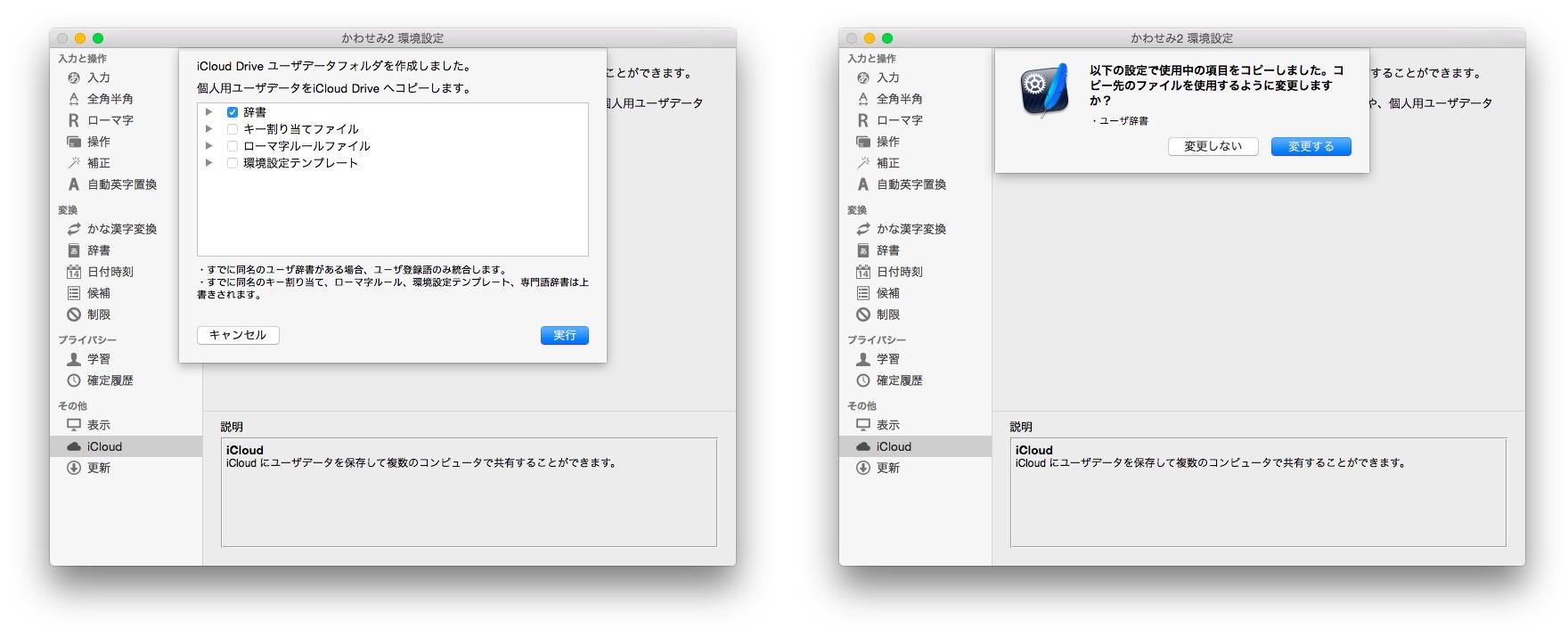 iCloud同期に対応した日本語入力プログラム「かわせみ2」