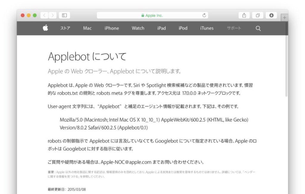 AppleのWebクローラー「Applebot」について