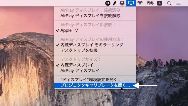 AirPlayのプロジェクターキャリブレーション