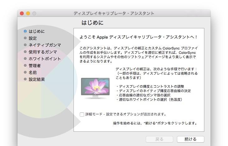 macOSのディスプレイキャリブレータアシスタント