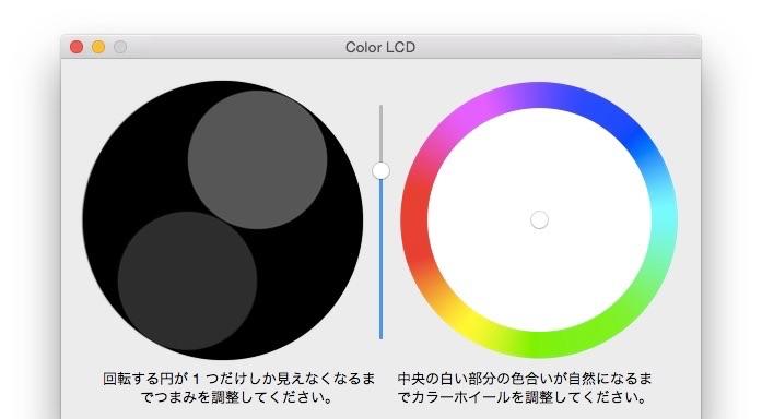 macOS System Calibrator