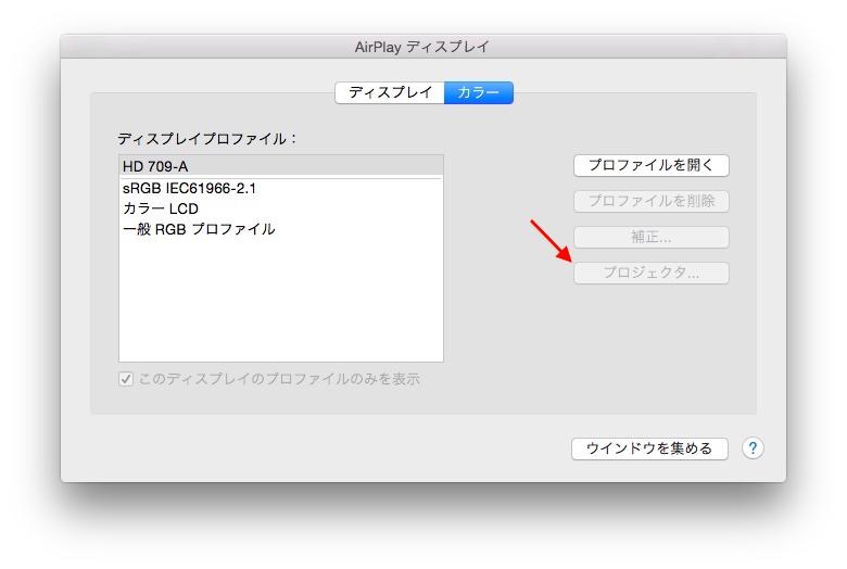 Macのシステム環境設定のディスプレイ