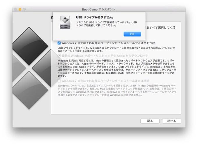 BootCamp v5のWindowsインストールディスク作成