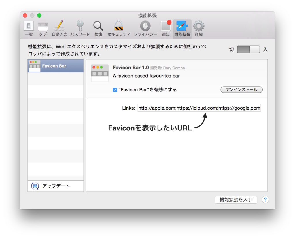 Favicon Barの設定