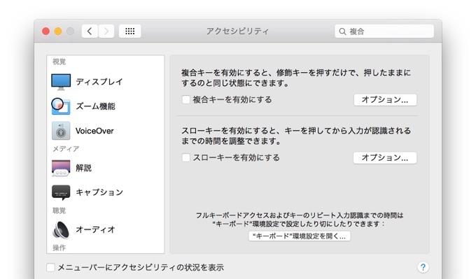 OS-X-複合キー