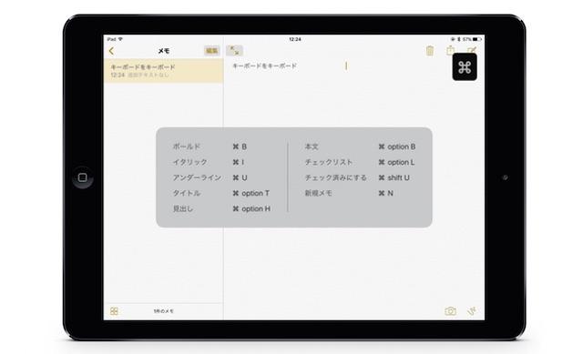 iPadのiOS 9機能「Shortct」