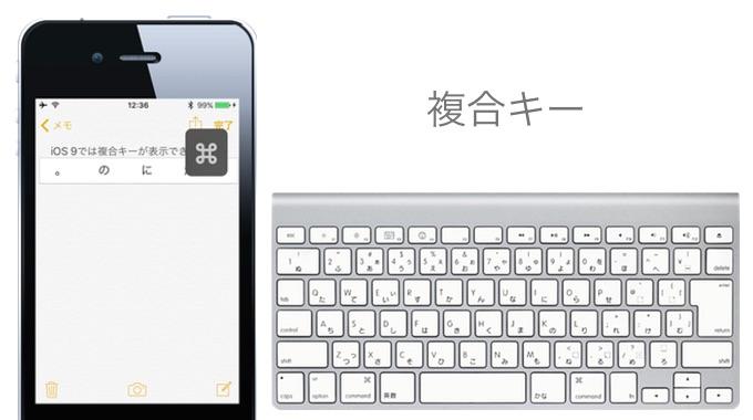 iOS 9の複合キー
