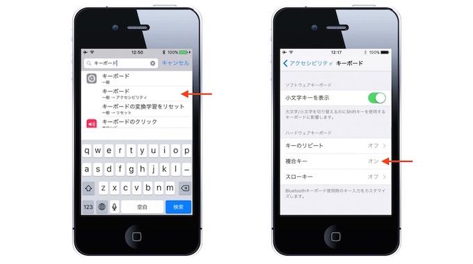 iOS 9の複合キー設定