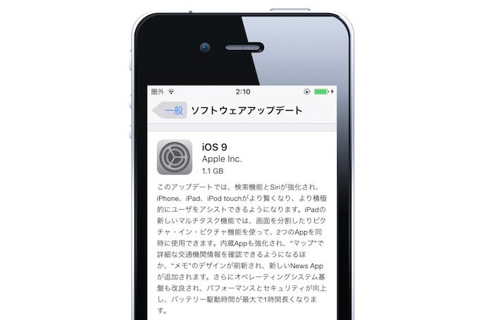 iOS 9のリリースノート