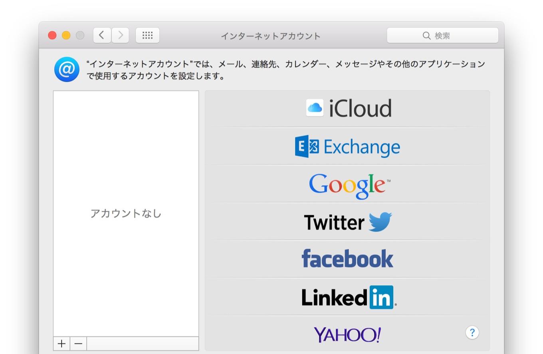 OS X 10.11 El Capitanのメールアプリ