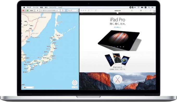 OS X 10.11 El CapitanのSplit View