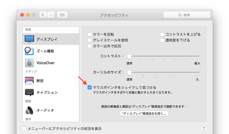 OS X 10.11 El Capitanのアクセシビリティでマウスを大きくする