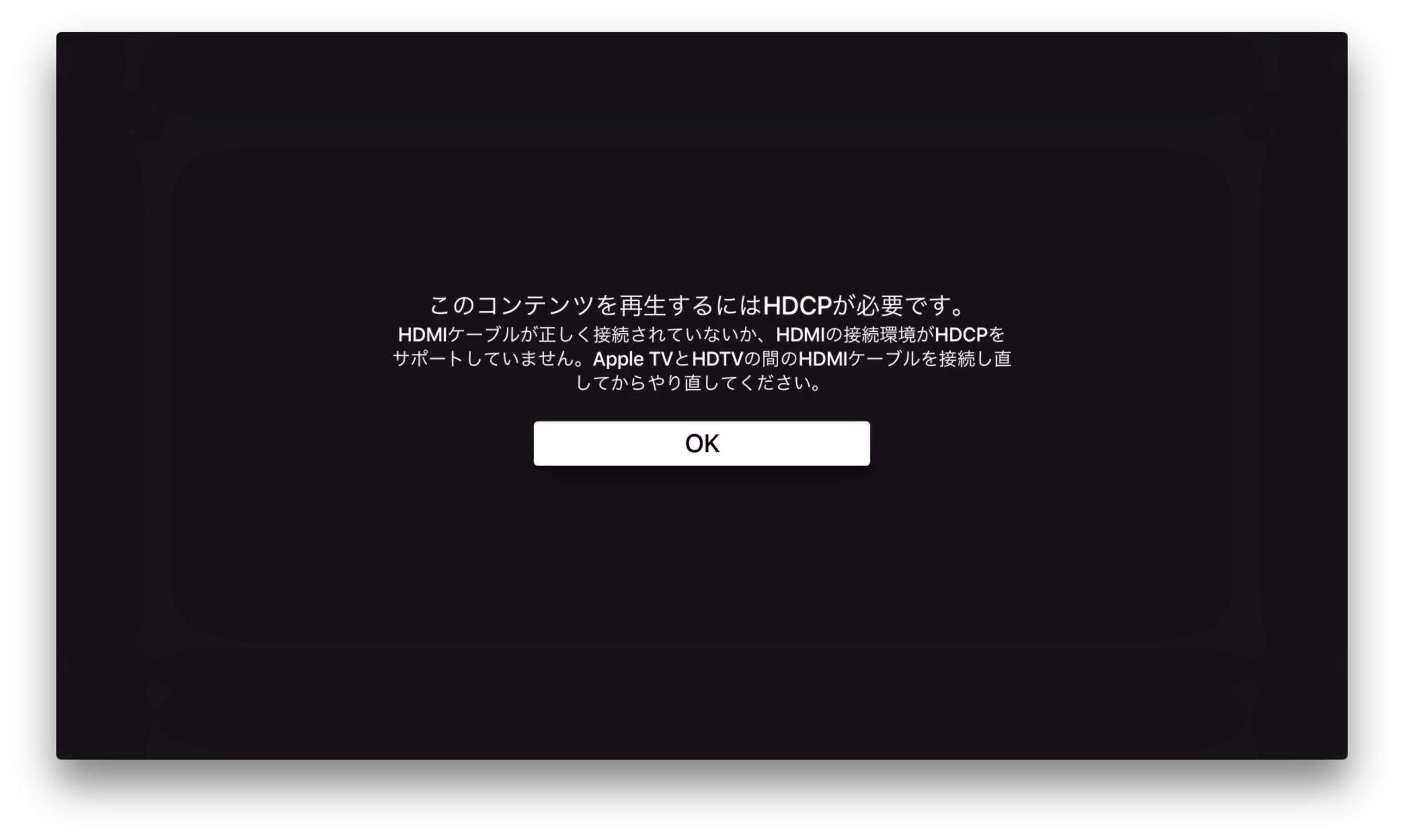 非HDCP