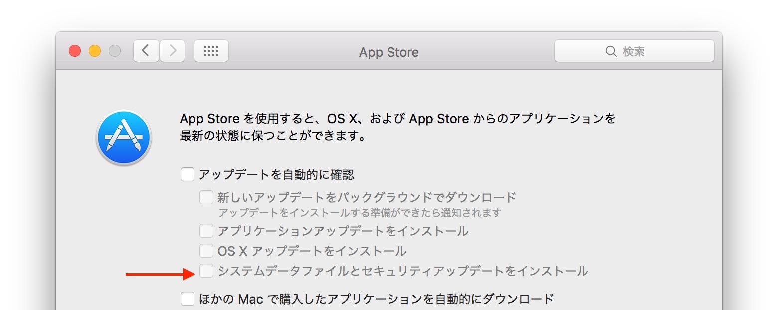 OS X 10.11 El Capitan App Store AutoUpdate