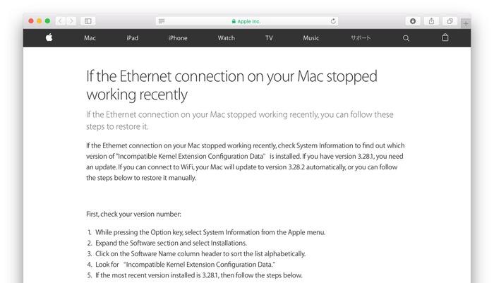 Apple、MacのEthernetポートが利用できない不具合を修正したExcludeList、およびこの問題を解決するためのサポートページを公開。