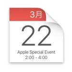 Appleのスペシャルイベントまでの時間をカウントダウンしてくれる通知センターWidget「AppleNextEvent」が「Let us loop you in.」イベントに対応。