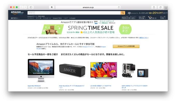 Amazon-Spring-Time-Sale-2016