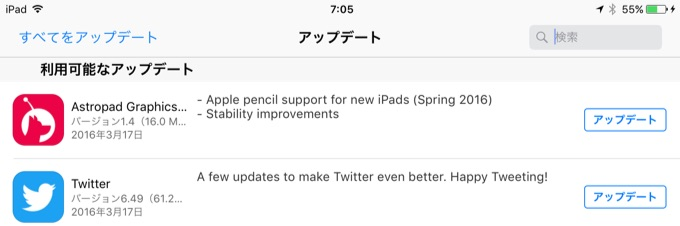 Astropad-v1d4-update