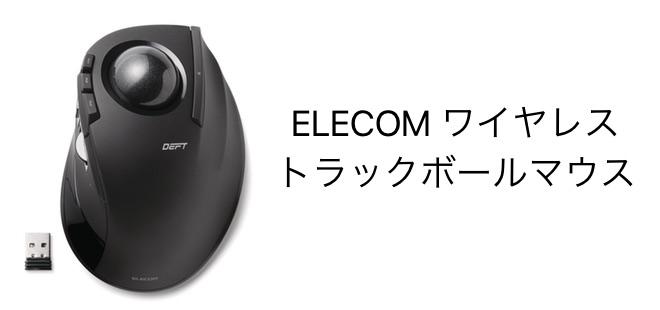ELECOM-WIreless-Trackball-Mouse