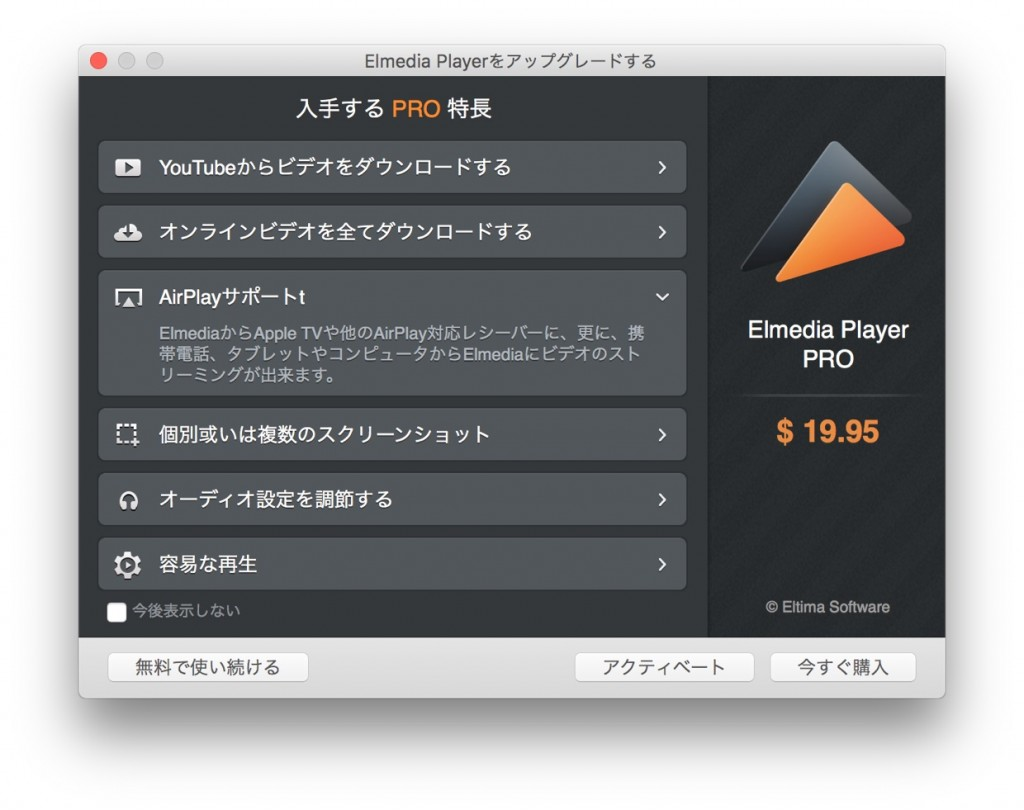 Elmedia_Player-Pro-upgrade