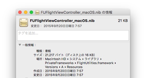 FUFlightViewController_macOS-nib