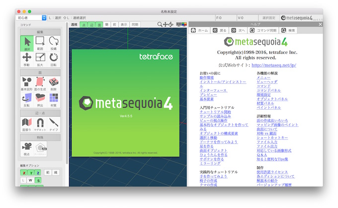 Metasequoia-v4-for-OS-X-Hero