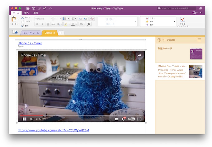 Microsoft-OneNote-Embed-video-demo2