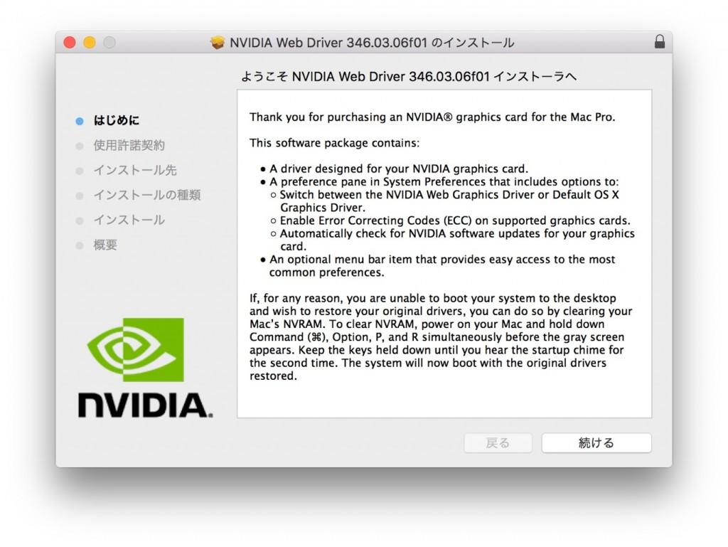 Nvidia-Web-Driver-346-03-06f1