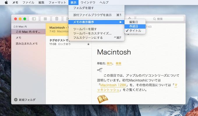 OS-X-10114-Notes-app-sort