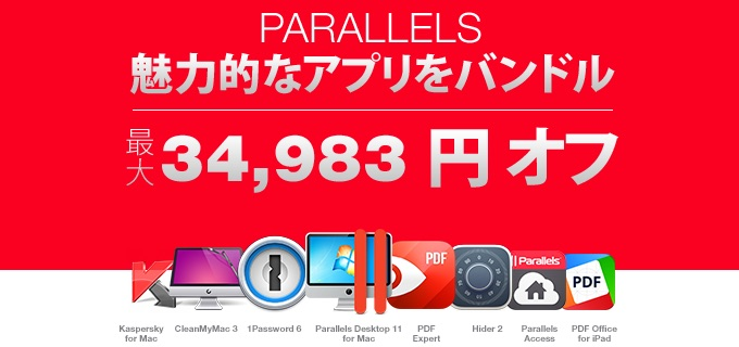 Parallels-Bandle-Sale-20160316