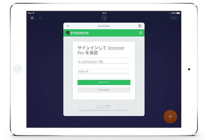 Scanner-Pro-7-Workflows-with-Evernote