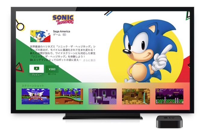 Sonic-on-AppleTV4