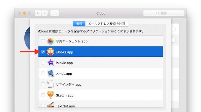 iBooks-sync-on-iCloud-Drive